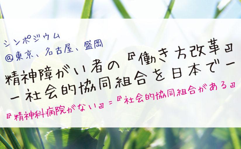 精神障がい者の『働き方改革』-社会的協同組合を日本で-