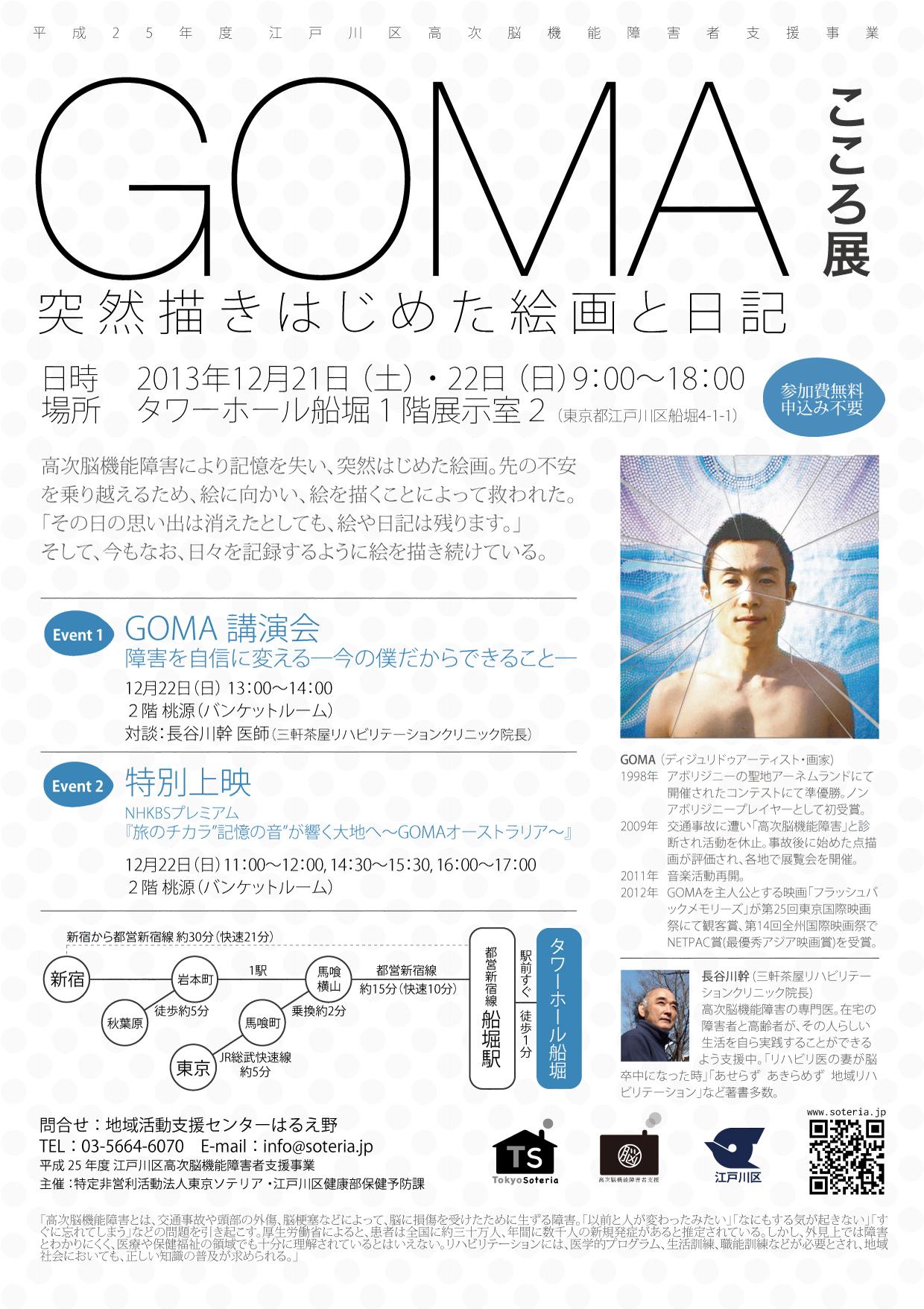GOMA8_omote