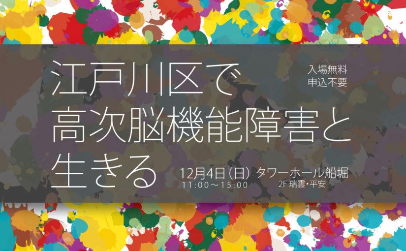 江戸川区で高次脳機能障害と生きる