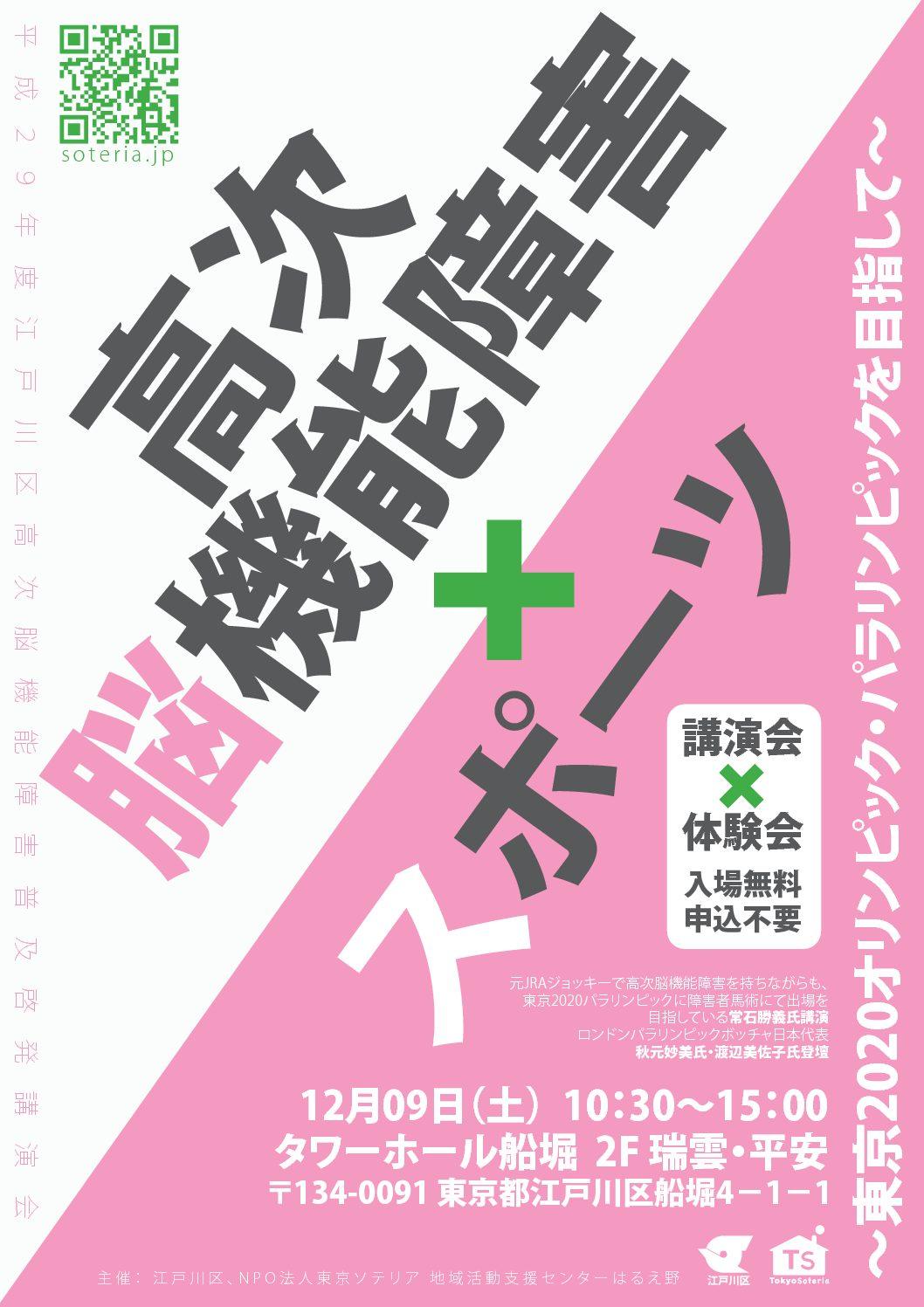 平成29年度 江戸川区高次脳機能障害普及啓発講演会