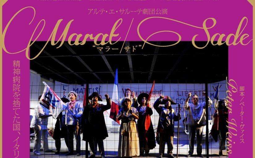 アルテ・エ・サルーテ劇団 「マラー/サド」浜松公演