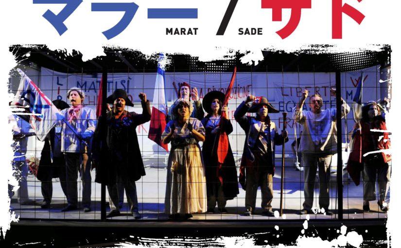 アルテ・エ・サルーテ劇団 「マラー/サド」東京公演