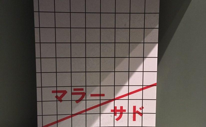 公演パンフレット浜松販売箇所追加