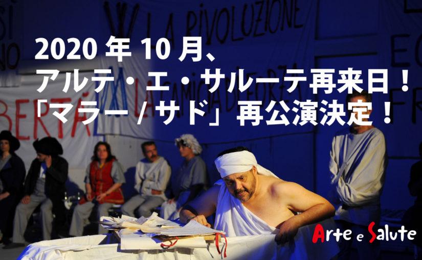2020年10月、アルテ・エ・サルーテ再来日! 「マラー/サド」再公演決定!!!