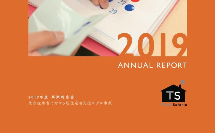 2019年度依存症患者に対する居住定着支援モデル事業報告書(独立行政法人福祉医療機構 社会福祉振興助成事業)