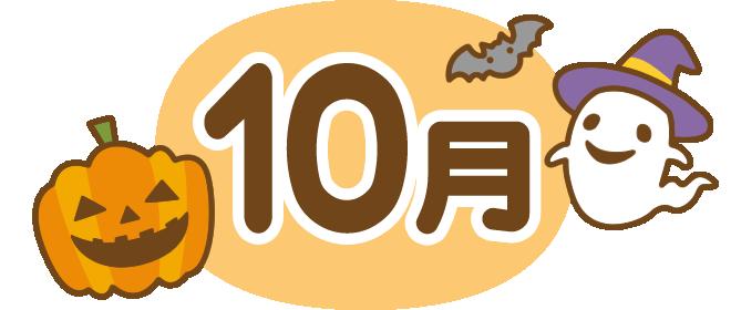 10月の催事のお知らせ